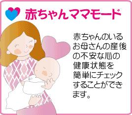こころの体温計赤ちゃんママモード